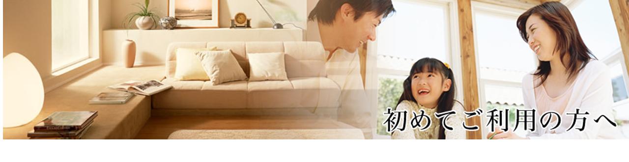 初めてご利用の方へ 長野市のリフォーム会社【ナイスホーム】